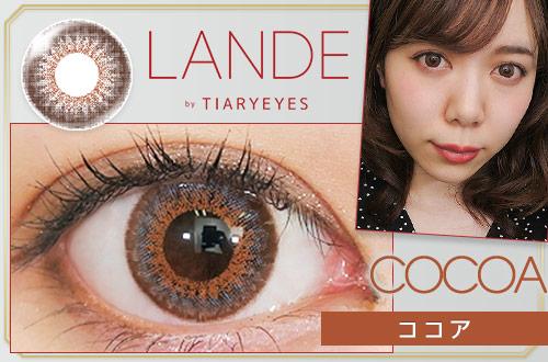 【レポ】ランデ by ティアリーアイズ ココア、ブラウン・グレー・オレンジのかなり個性的な発色