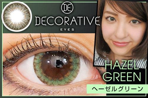 【レポ】デコラティブアイズワンデー ヘーゼルグリーン、シンプルなデザインだけど透明感のあるグリーンが高発色!