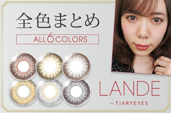 【全色レポ】ランデ by ティアリーアイズ、高発色で高含水の14.3mmのカラコン全6色