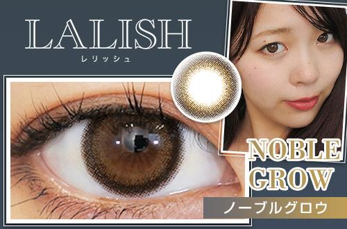 【レポ】レリッシュ ノーブルグロウ、ちょっと色素薄めの裸眼風。ぼかしフチでナチュラルに。