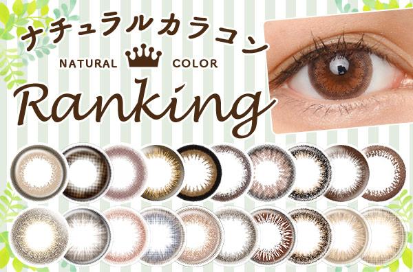 ナチュラルカラコンランキングTOP20♡裸眼のようなレンズからくりっとした可愛らしいレンズまで人気のカラコン勢揃い!