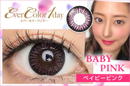 【レポ】エバーカラーワンデー ベイビーピンク、暗めで紫っぽさのあるピンクが上品な発色