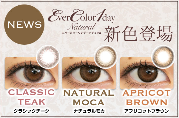 evercolor_natural