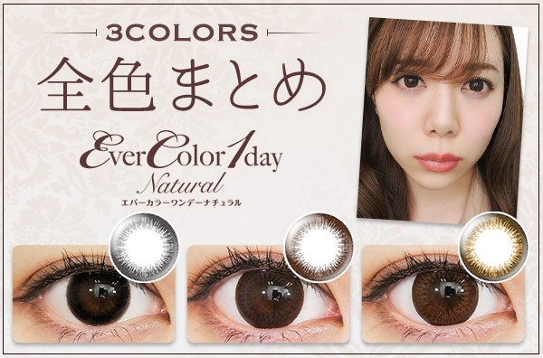 evercolornatural