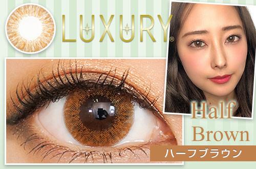 【レポ】ラグジュアリーワンデー ハーフブラウン、発色の良いオレンジブラウンが意外と瞳に馴染む