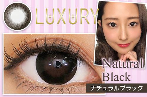 【レポ】ラグジュアリーワンデー ナチュラルブラック、とにかく真っ黒。くりくりした瞳でお人形みたい!