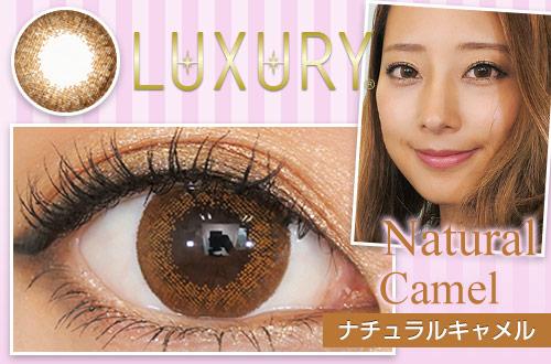 【レポ】ラグジュアリーワンデーナチュラルキャメル、明るいオレンジブラウンで優しい印象の瞳に☆