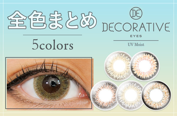 decorativeuv