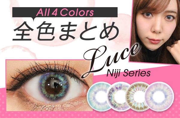 【全色レポ】LUCE(ルーチェ) Nijiシリーズ、日本初の7トーンカラコン全4色がクイーンアイズから登場♪