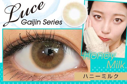 【レポ】ルーチェ Gaijinシリーズ ハニーミルク、色素薄めブラウン系のリアル感あるハーフ系カラコン