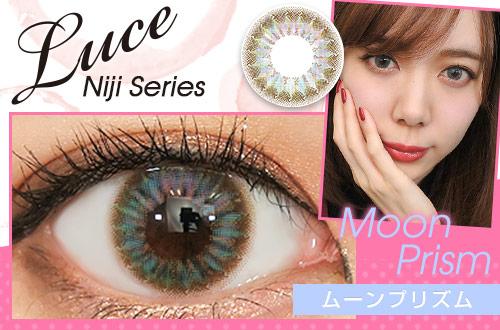 【レポ】ルーチェ Nijiシリーズ ムーンプリズム、フチありエメラルドグリーン。フチがあることで馴染みやすい。