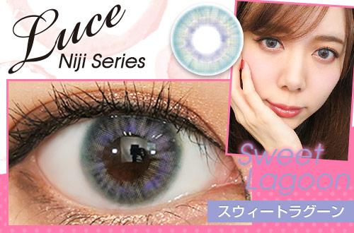 【レポ】ルーチェ Nijiシリーズ スウィートラグーン、クールな中にも甘さのあるブルーがメインのカラフルさが素敵!