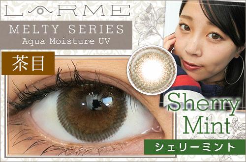 【茶目レポ】ラルムメルティシリーズ シェリーミント、透明感のあるエメラルドのような発色