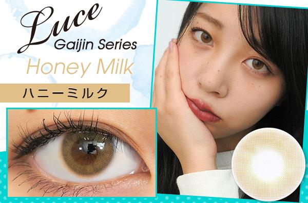 ルーチェ Gaijin Series ハニーミルクのカラコン装着画・口コミレポ