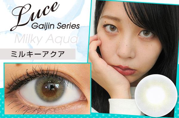 ルーチェGaijinシリーズ ミルキーアクアのカラコン装着画・口コミレポ