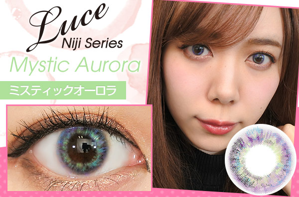 ルーチェ Niji Series ミスティックオーロラのカラコン装着画・口コミレポ