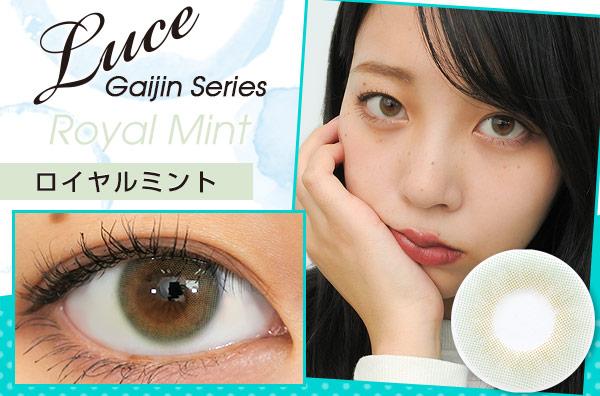 ルーチェ Gaijin Series ロイヤルミントのカラコン装着画・口コミレポ