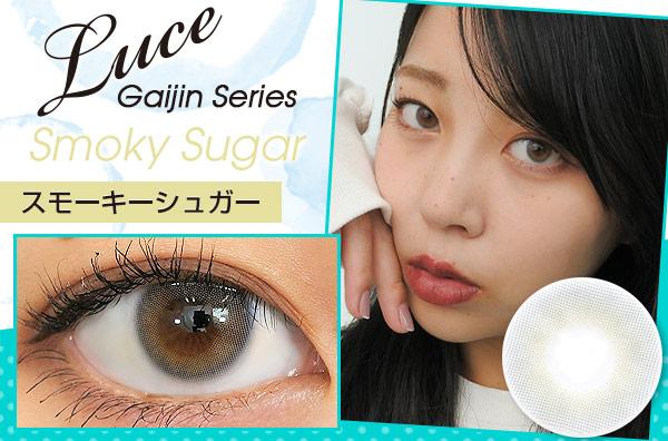 ルーチェ Gaijin Series スモーキーシュガーのカラコン装着画・口コミレポ