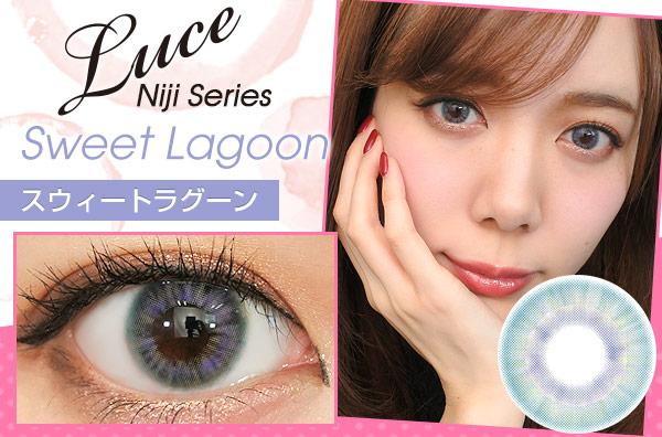 ルーチェ Niji Series スウィートラグーンのカラコン装着画・口コミレポ