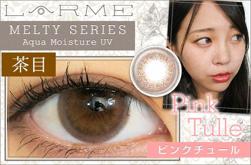 【茶目レポ】ラルムメルティシリーズ ピンクチュール、茶目だとまた違った透明感が出るので注目です!