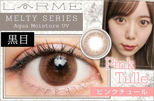【黒目レポ】ラルムメルティシリーズ ピンクチュール、くすんだピンクブラウンが可愛い!透明感があってちゅるんとして見える。