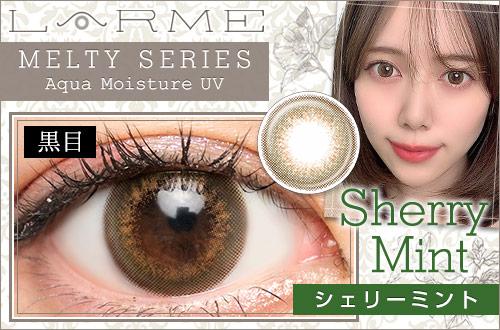 【黒目レポ】ラルムメルティシリーズ シェリーミント、くすみグリーンの発色でも透明感があってナチュラルな印象に!