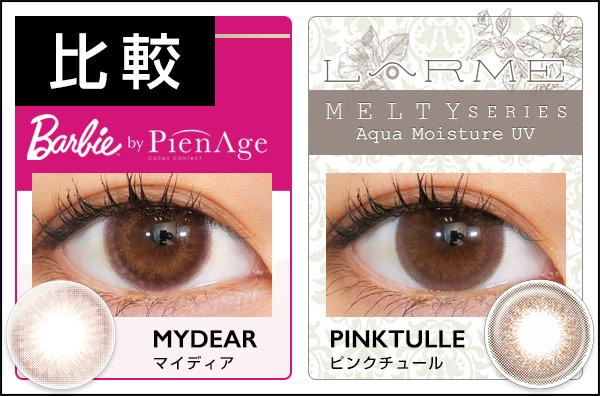 【比較レポ】ラルムメルティシリーズ ピンクチュール、ピエナージュ マイディア、ピンクブラウンの2色を比べるよ!