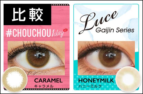 【比較レポ】チュチュキャラメルとルーチェハニーミルク、小粒な裸眼系ブラウン2種類を比べてみたよ♪