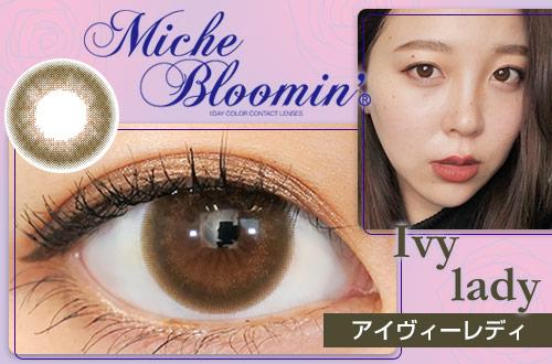【レポ】ミッシュブルーミンアイヴィーレディ。瞳をワントーン明るくしてふわっとした印象の瞳に♡