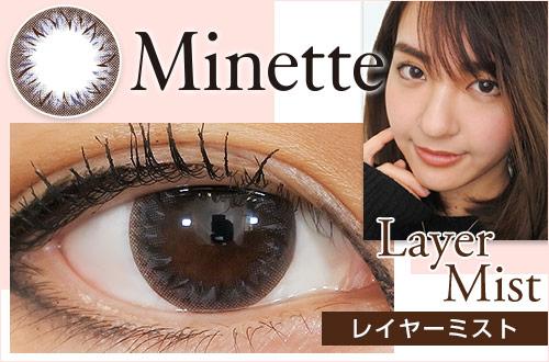 【レポ】ミネット レイヤーミスト、独特な模様が瞳に馴染む。寒色でナチュラル