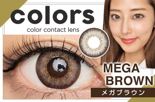 【レポ】カラーズ メガブラウン、かなり濃い色味のブラウン。度あり1ヶ月¥1,500円は嬉しい!