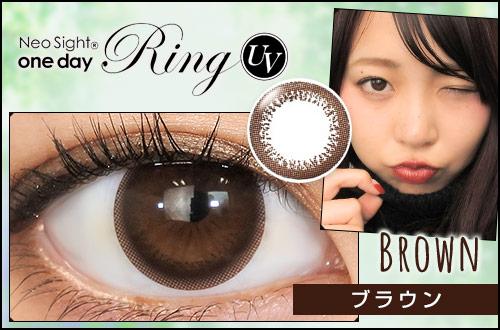 【レポ】ネオサイトワンデーリング ブラウン。バレずにちゅるんとした透明感のある可愛いブラウンの瞳に♡