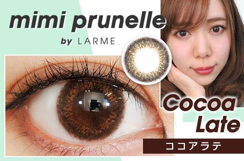 【レポ】mimi prunelle(ミミプリュネル) ココアラテ、キラキラ感があってナチュラルで華やかな印象に。