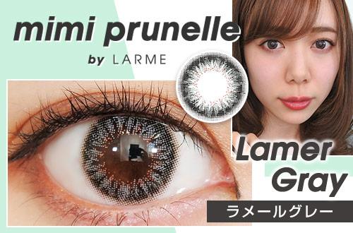 【レポ】mimi prunelle(ミミプリュネル) ラメールグレー、小さめサイズの3トーングレーカラコン