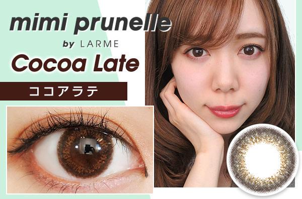 mimi prunelle(ミミプリュネル) ココアラテのカラコン装着画・口コミレポ