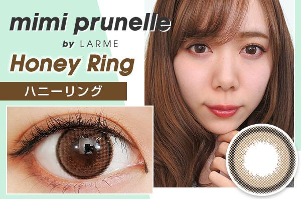 mimi prunelle(ミミプリュネル) ハニーリングのカラコン装着画・口コミレポ