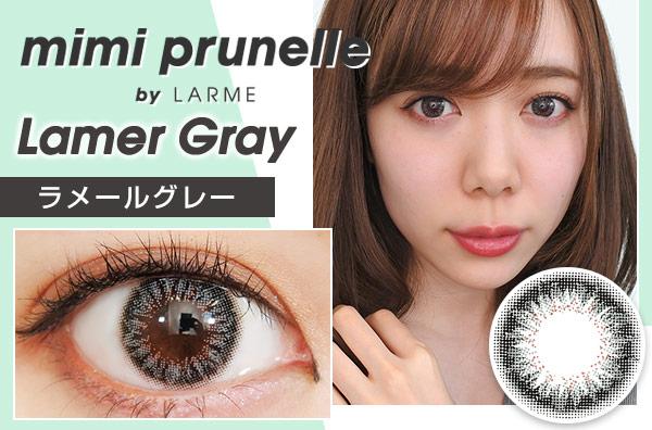 mimi prunelle(ミミプリュネル) ラメールグレーのカラコン装着画・口コミレポ
