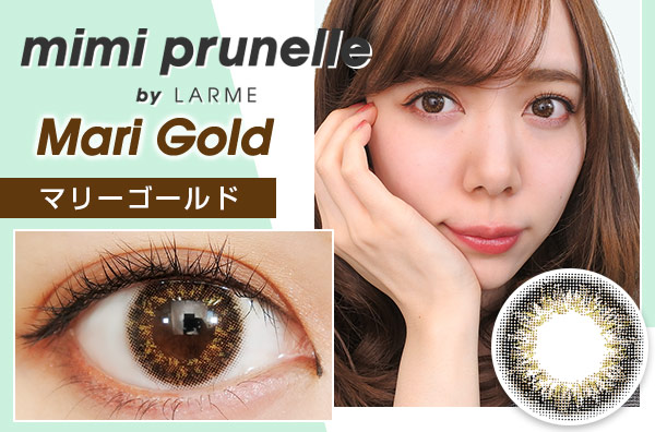 mimi prunelle(ミミプリュネル) マリーゴールドのカラコン装着画・口コミレポ