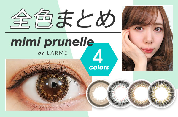 【全色レポ】mimi prunelle(ミミプリュネル)、なじんで盛れる美グラデフチの全4色