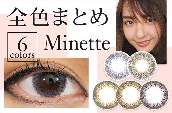 【全色レポ】ミネット、ダレノガレ明美さんプロデュースのトレンド感ある華やかなカラコン5色