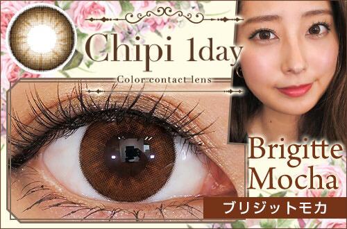 【レポ】Chipi(シピ)ワンデー ブリジットモカ、ちょっと派手めなオレンジブラウンが綺麗
