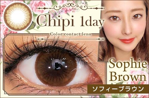 【レポ】Chipi(シピ)ワンデー ソフィーブラウン、太めのフチと透明感のあるカーキっぽいブラウンで優しい印象