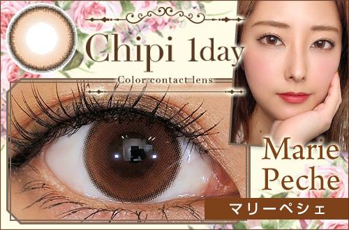 【レポ】Chipi(シピ)ワンデー マリーペシェ、細フチと透明感のあるオレンジブラウンの発色で大人女子にも良さそう!