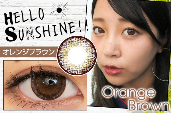 ハローサンシャイン オレンジブラウンのカラコン装着画・口コミレポ