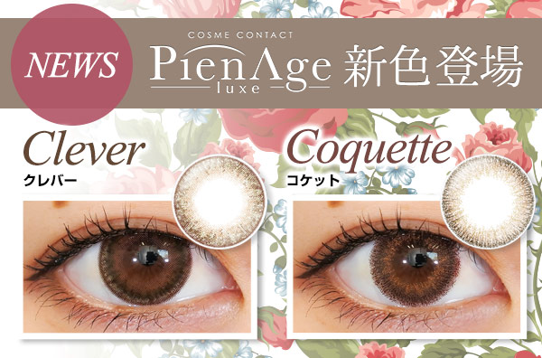 newcolor_pienage