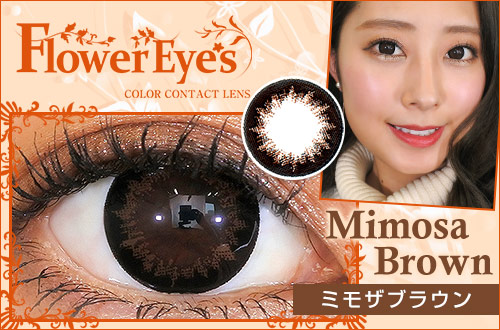 【レポ】フラワーアイズ ミモザブラウン、極太の黒フチ。着色直径14.0mmでかなり大きいくりくりっとした瞳に!