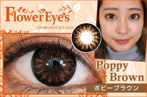 【レポ】フラワーアイズ ポピーブラウン、オレンジとブラックのギザギザで瞳がキラキラして見える!