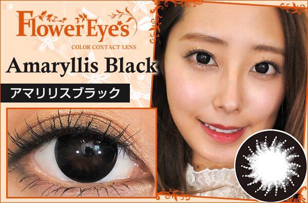 flowereyes アマリリスブラックのカラコン装着画・口コミレポ