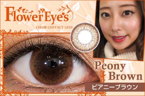 catch_PeonyBrown