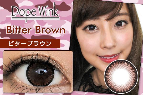 ドープウィンク アイキャッチシリーズ ビターブラウンのカラコン装着画・口コミレポ